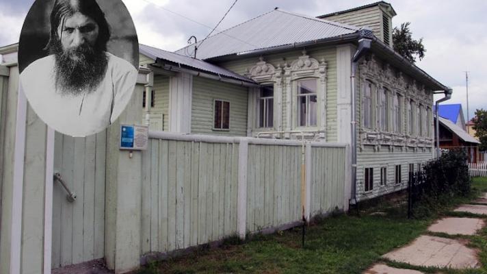 Музей Распутина Покровское